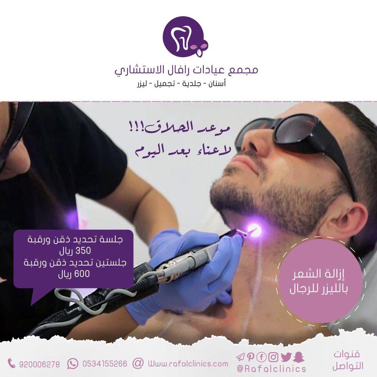 عيادات رافال ازالة الشعر بالليزر للرجال Insta Photo Ideas Mirrored Sunglasses Men Social Media Design