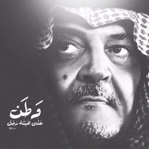 الامير سعود الفيصل رحمه الله National Day Saudi Ksa Saudi Arabia Arabic Tattoo