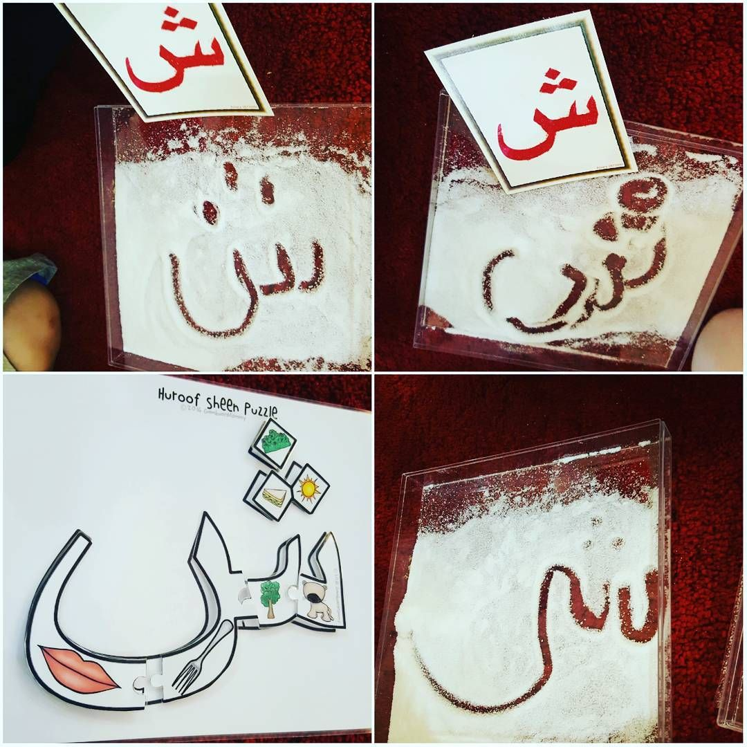 Arabic letter of the week - ش (sheen) - salt tray writing ...