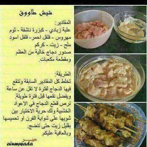 Desertrose شيش طاووق Tunisian Food Food Receipes Food