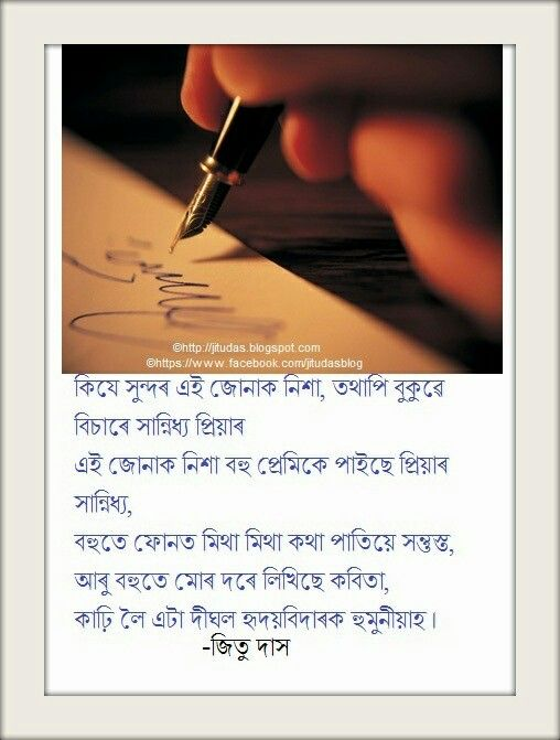 Assamese Love And Life Poems By Jitu Das Poems Tough Love Quotes Inspirational Quotes For Daughters My World Quotes