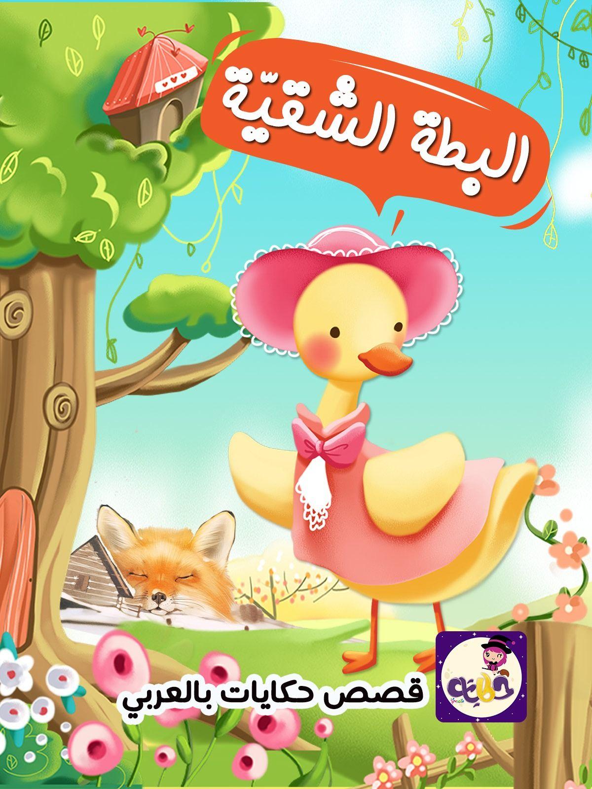البطة الشقية قصص حيوانات الغابة بتطبيق قصص وحكايات بالعربي قصص هادفة للاطفال Character Pikachu Fictional Characters