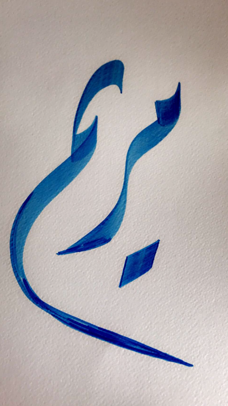 Arabesque Pour Word pinmoshira eissa on arabic calligraphy | pinterest | arabic