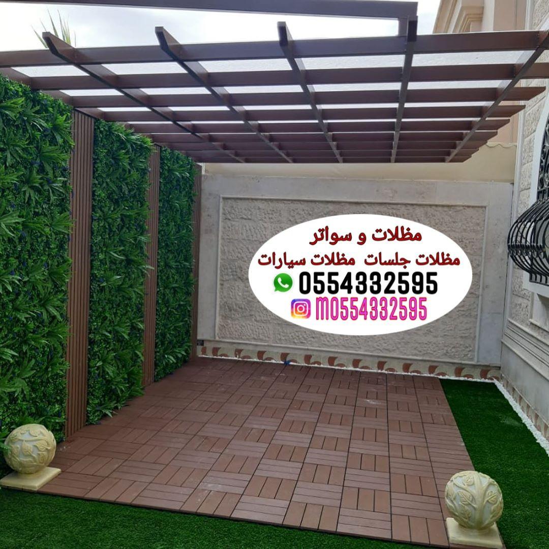 فريق عمل متكامل لتقديم أرقى الخدمات وبأفضل الأسعار وبأعلى جودة تواصل معنا0554332595 لنصل إليك الخدمات عشب عشب جداري عشب صناع Outdoor Decor Outdoor Home Decor
