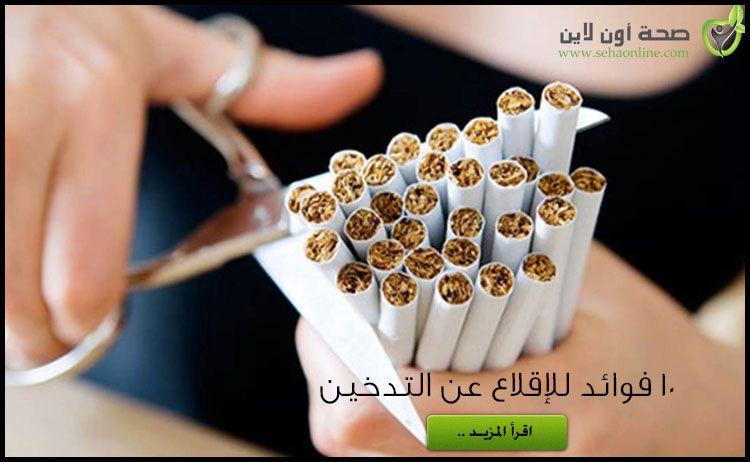 فوائد الاقلاع عن التدخين