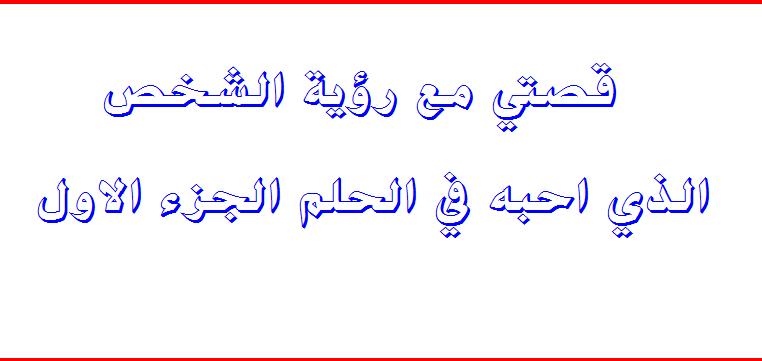 قصتي مع رؤية الشخص الذي احبه في الحلم الجزء الاول تفسير رؤية الشخص الذي احبه في المنام يتعتبر تفيسر هذه الرؤية صعب للغ Math Arabic Calligraphy Math Equations
