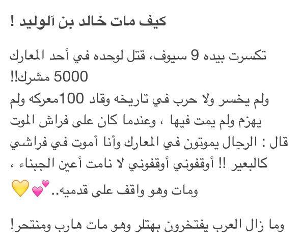 خالد بن الوليد عربي هتلر قصة عبرة قصص رجال الاسلام Islamic Quotes Quotes Arabic Quotes