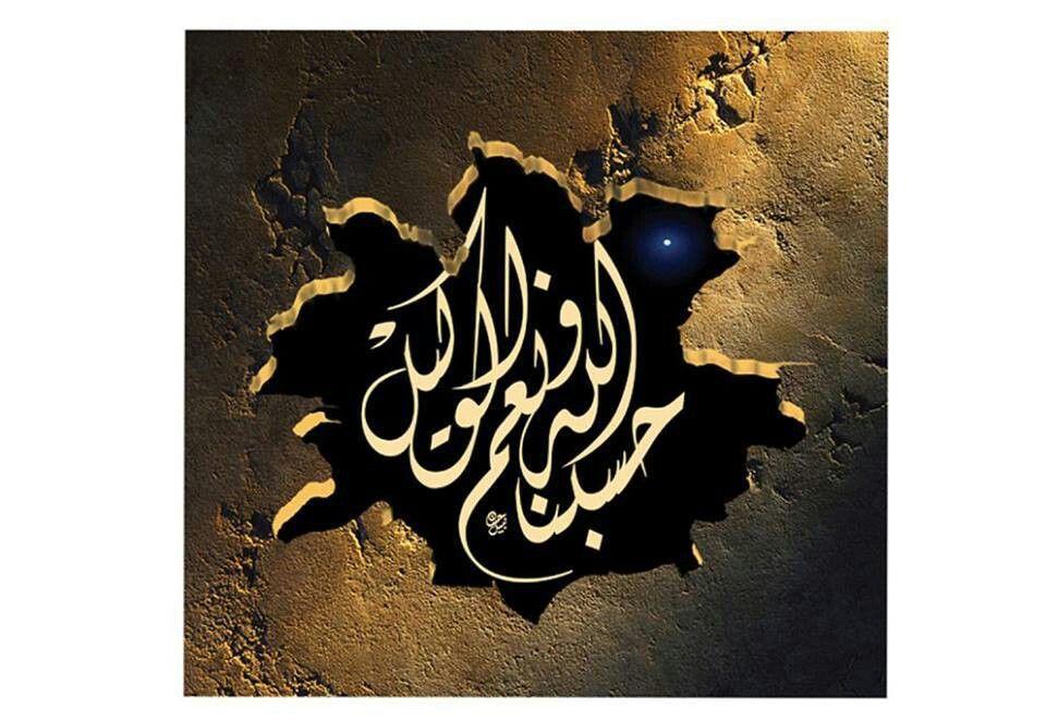 حسبنا الله ونعم الوكيل Islamic Calligraphy Islamic Art Arabic Art