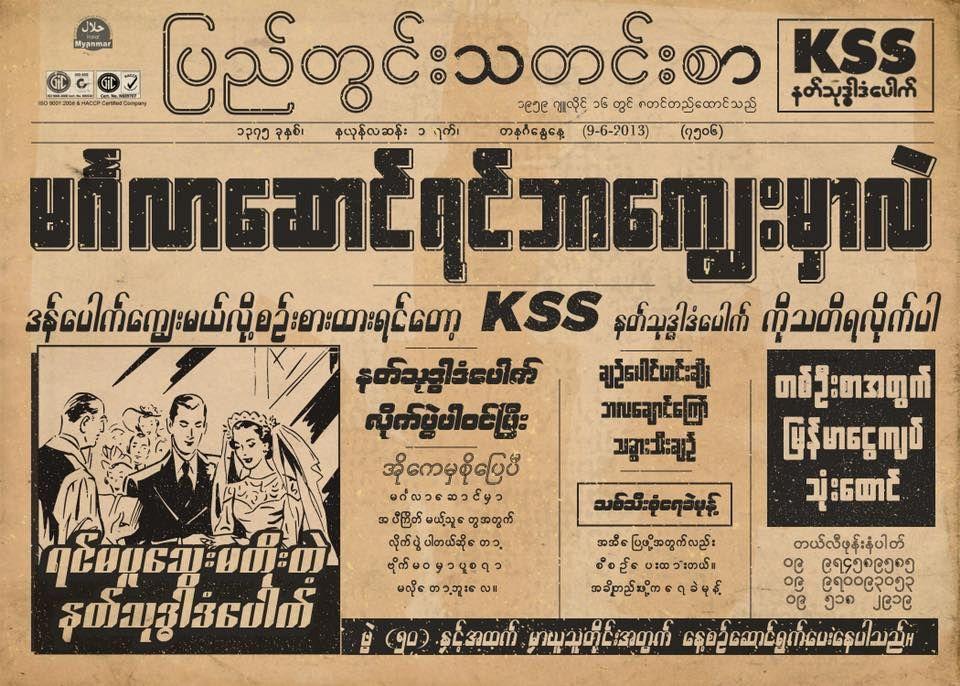 Pin by Li Jia Li on Burmese Typography | Burma myanmar