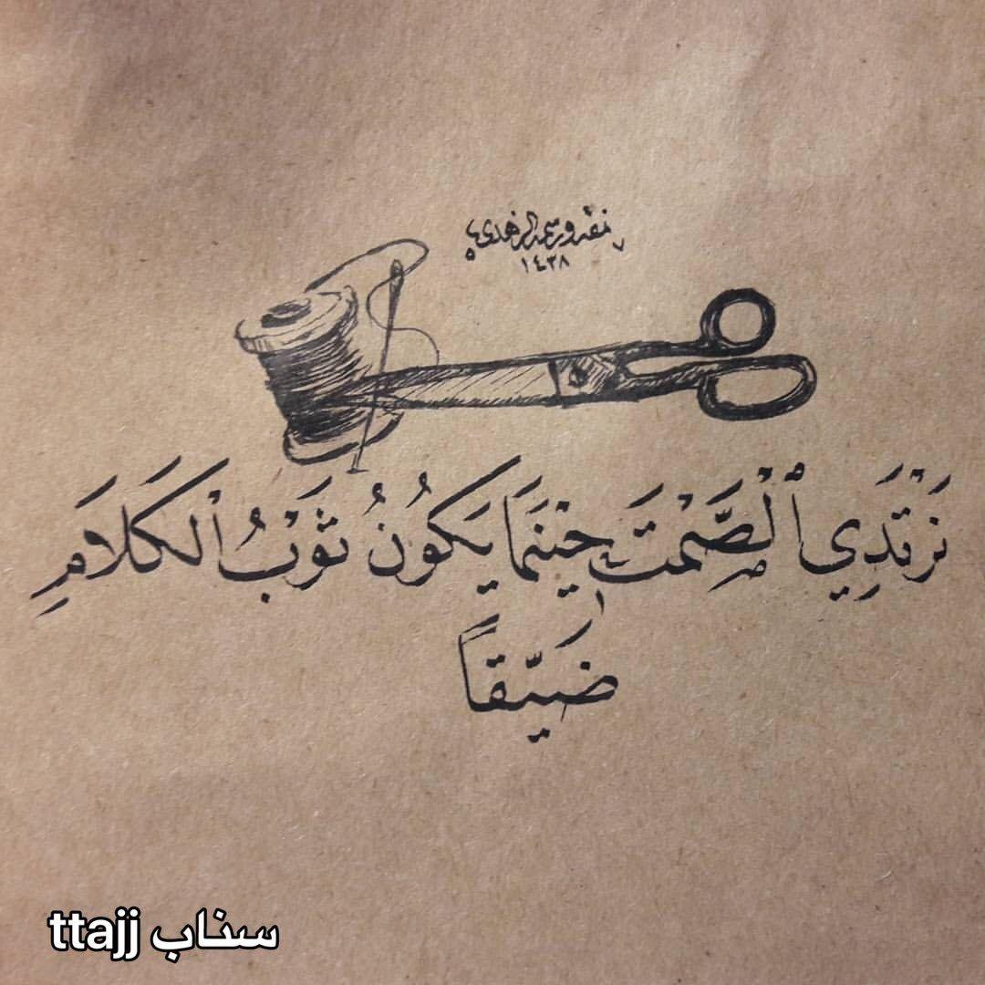 الصمت Islamic Love Quotes Words Quotes Funny Arabic Quotes