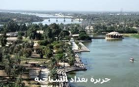 جزيرة بغداد السياحيه