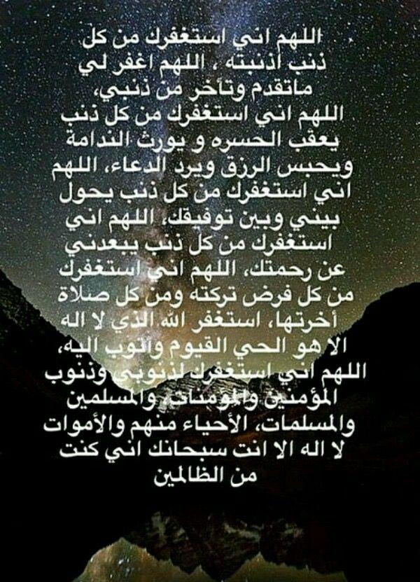 Desertrose اللهم إني أستغفرك وأتوب إليك Islamic Quotes Blessing Words Islamic Information