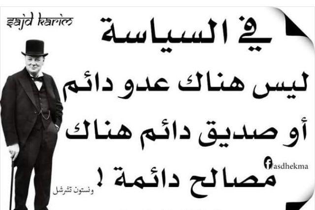 السياسة Qoutes Arabic Poetry Political Quotes Arabic