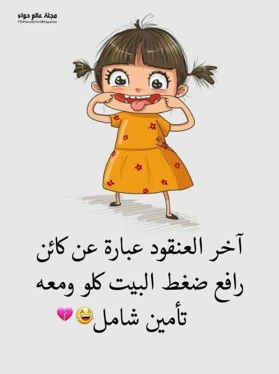 هذا انا Arabic Funny Funny Arabic Quotes Funny Dude