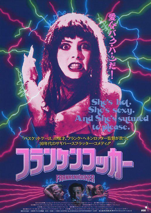 Frankenhooker (1990) - Japanese Poster