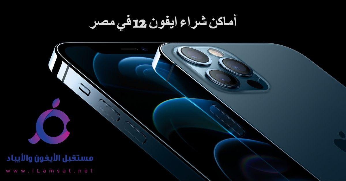 تعرف علي الاماكن المضمونة والموثوقة والمعتمدة لشراء ايفون 12 في مصر Egypt Stuff To Buy