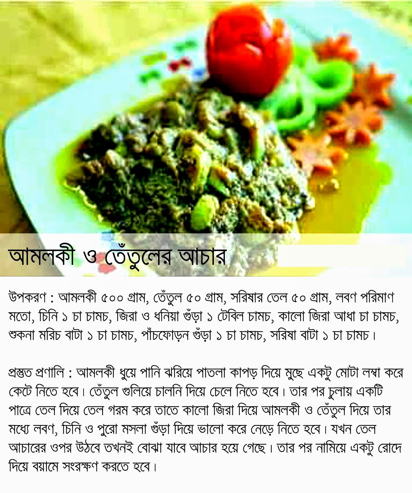 Bangladeshi food recipe amlokki o tetuler acher bangla recipe bangladeshi food recipe amlokki o tetuler acher bangla recipe forumfinder Choice Image