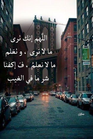 صور كلمات دعاء مميز جدا Sowarr Com موقع صور أنت في صورة Arabic Quotes Islam Facts Beautiful Arabic Words