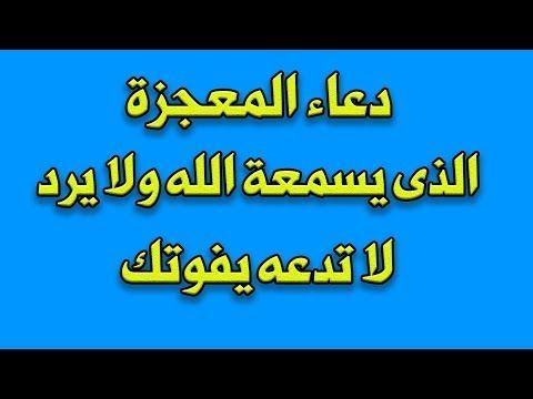 الدعاء المعجزة الذى امرنا الله به فى كل صلاة لا تدعه يفوتك الدعاء المستجاب فى الحال 1 Youtube Islam Facts Islam Hadith Islam