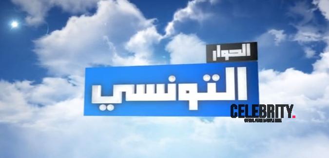 Elhiwar Ettounsi Wiki Programme Tv Frequence Fondateurs Contact Infos Chaine De Television Chaine Tv Tv En Direct