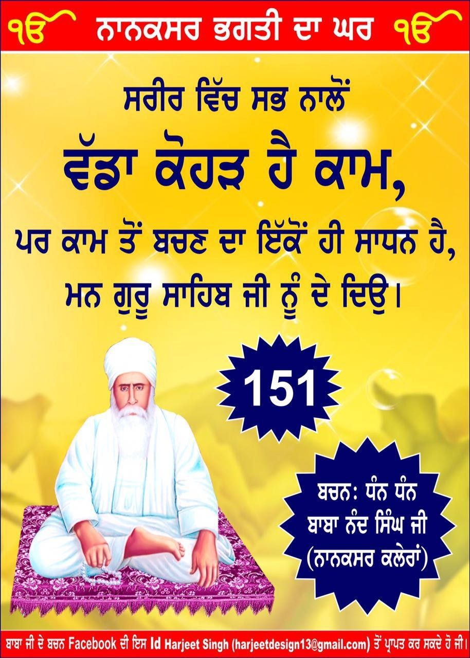 Pin On Anmol Bachan Baba Nand Singh Ji
