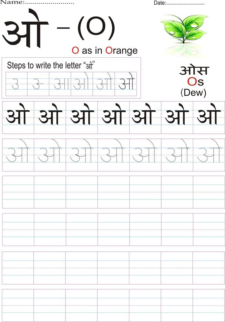 Hindi Alphabet Practice Worksheet Letter Hindi Pinterest