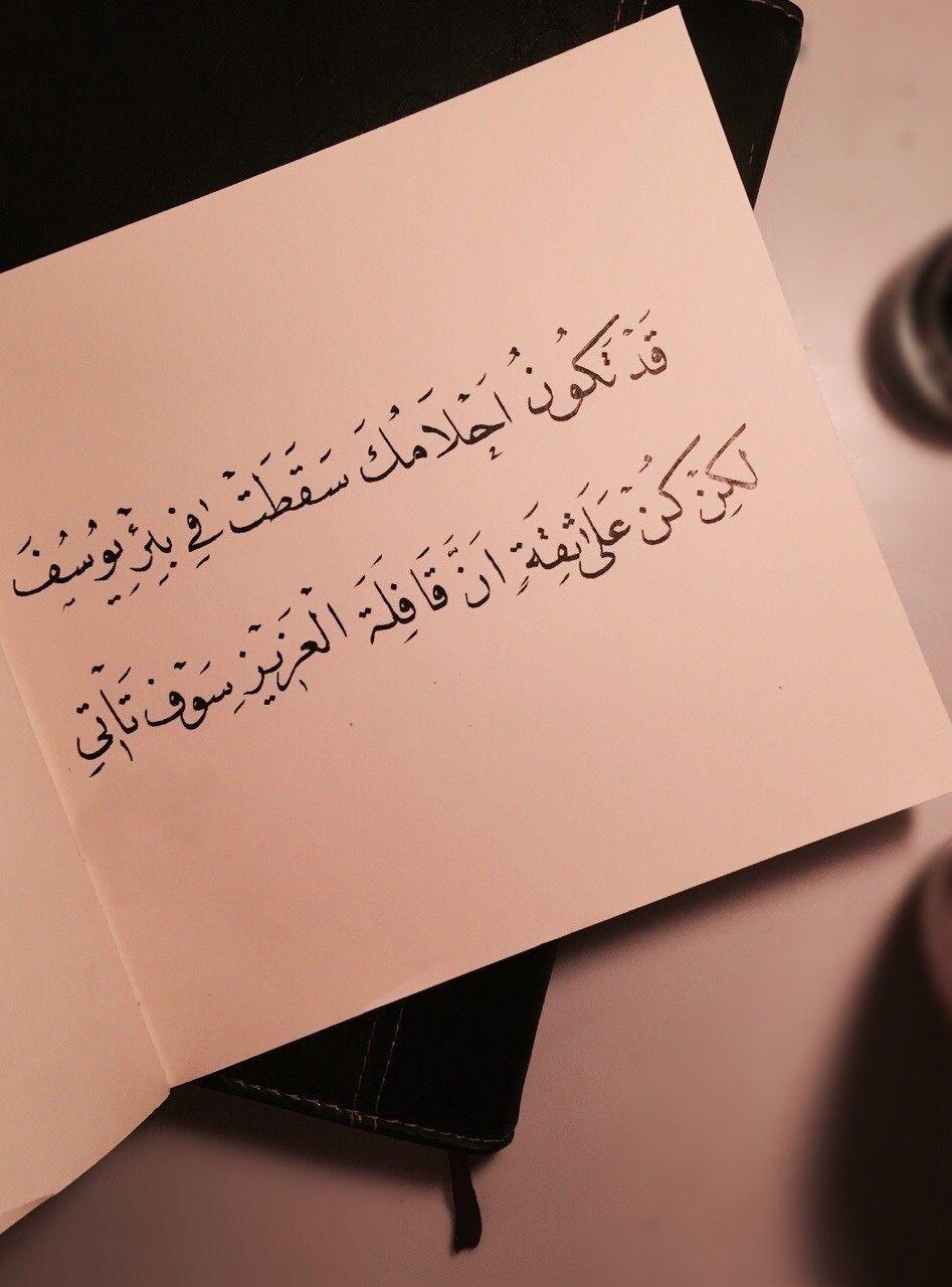 علاقة نصية مع قصة سيدنا يوسف توحي بالأمل والرجاء Arabic Quotes Islamic Phrases Beautiful Arabic Words