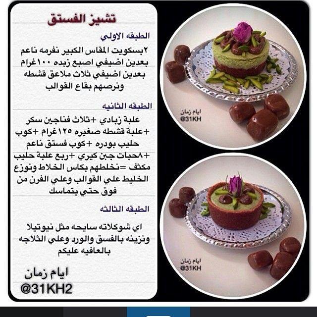 134 Likes 5 Comments Afnan Alam افنان عالم Afnan Alam On Instagram من حساب ايام زمان 31kh2 Yummy Food Dessert Ramadan Sweets Food