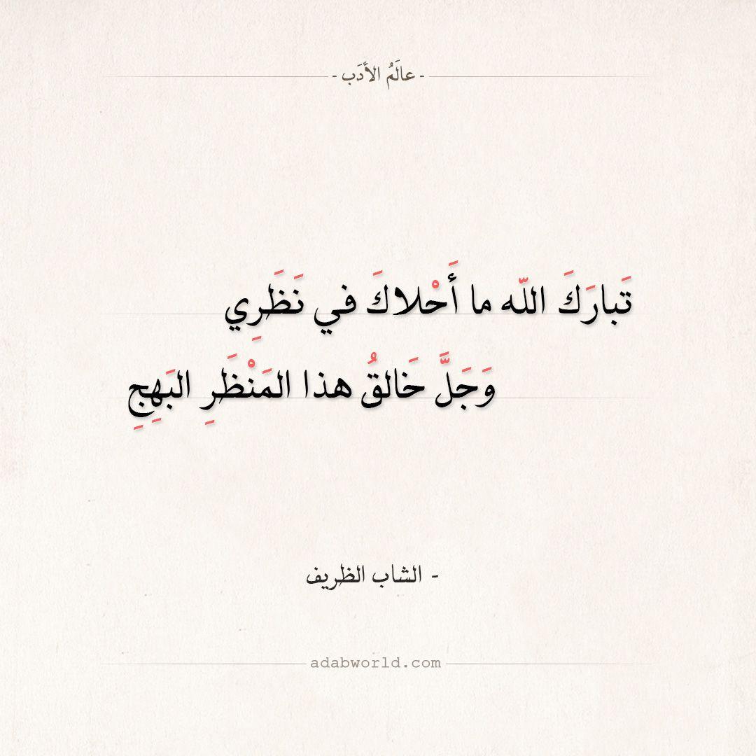 شعر الشاب الظريف تبارك الله ما أحلاك في نظري عالم الأدب Words Quotes Quotes Words