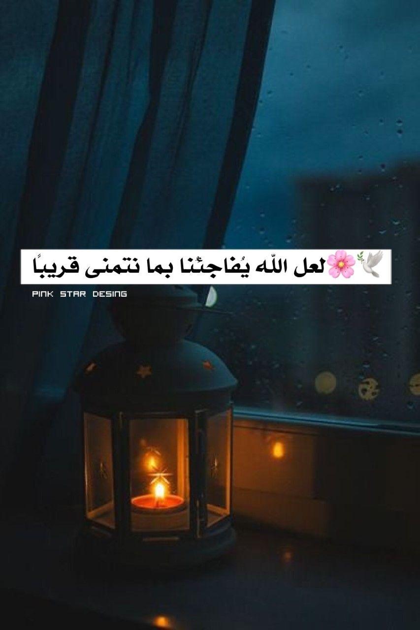 يا رب العالمين Love Quotes Wallpaper Wallpaper Quotes Beautiful Words