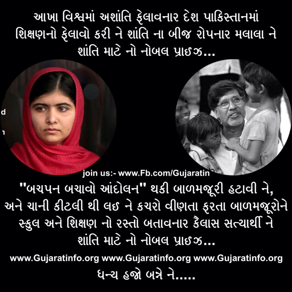 For More Gujarati quotes and more fun and knowledge visit