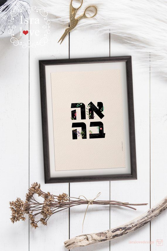 Ahava, Hebrew Letters, Wall art, Jewish Wedding gift, I Am My Beloved's, watercolor, floral, Jewish