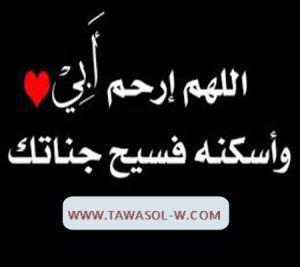 كلمات عن الاب المتوفي بالانجليزي 2017 كلمات بالانجليزي عن الاب المتوفي Islamic Pictures Tech Company Logos Company Logo