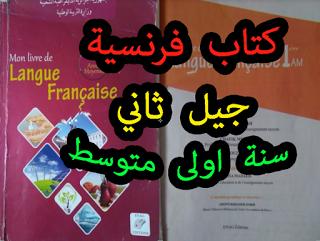 كتاب فرنسية جيل ثاني سنة اولى متوسط Gaming Logos Logos