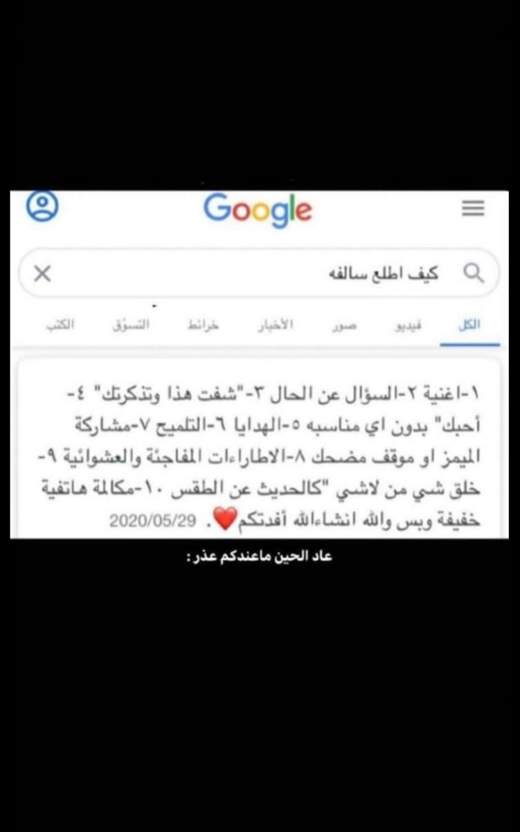 Pin By فتاه لطيفه On Story Aesthetic Words Cool Words Words