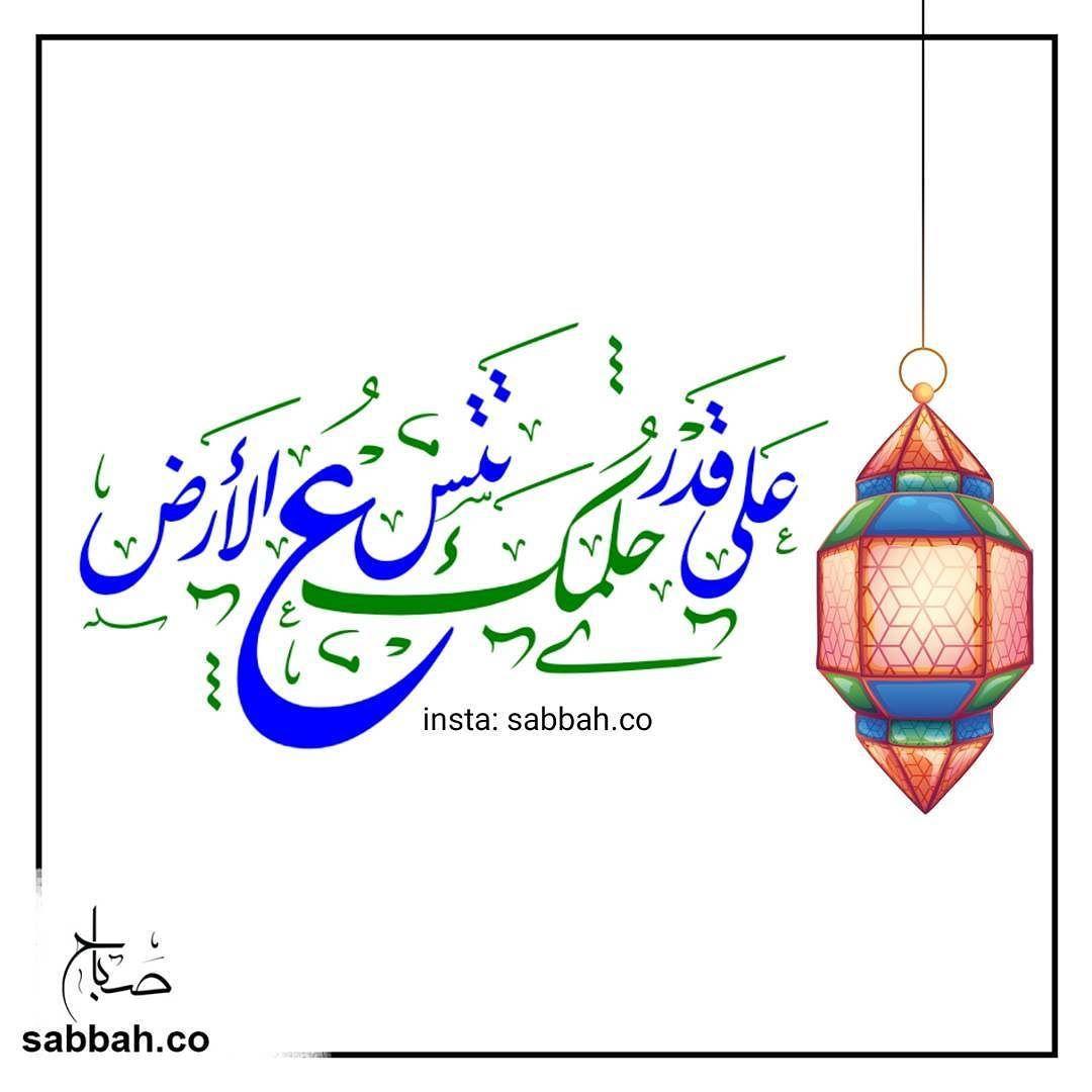 إيش حلمك على قدر حلمك تتسع الأرض رمضان كريم Insta Sabbah Co Insta Sabbah Co Www Sabbah Co Www Sabbah Co رم Calligraphy Arabic Calligraphy Art