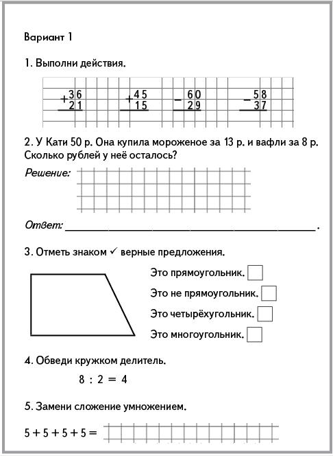 Алгебра и геометрия ершова самостоятельные и контрольные работы  Алгебра и геометрия ершова самостоятельные и контрольные работы 8 класс ответы онлайн