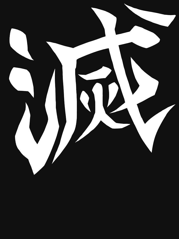 Demon Slayer Corps Logo Wallpaper Doraemon In 2021 Corpse Anime Canvas Cool Anime Wallpapers