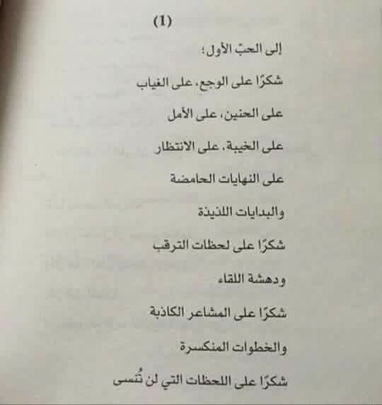 Pin By Nadine Baddoura On محمود درويش Quotes Words Letter S