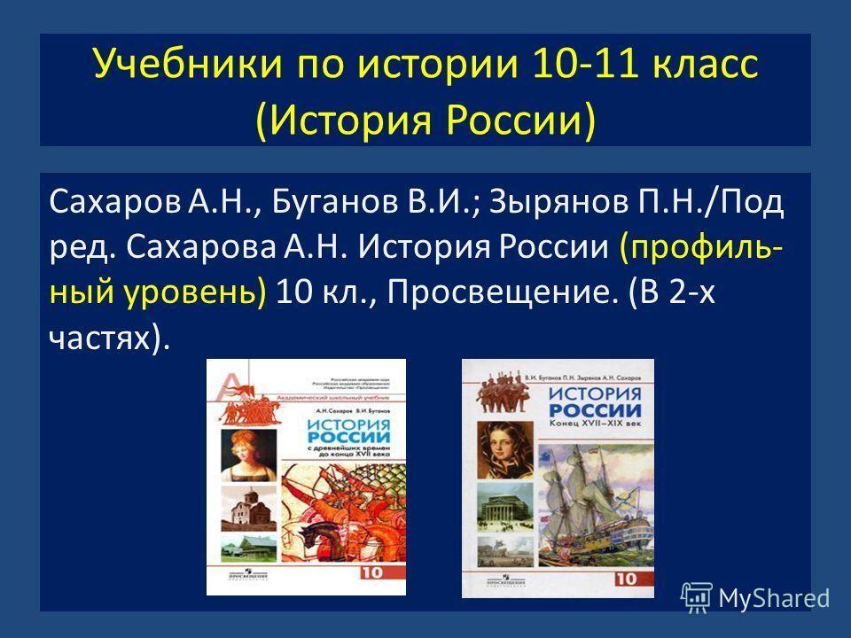 Гдз по истории россии 11 класс буганов зырянов
