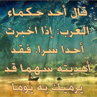 صور مكتوب عليها حكم Cool Words Arabic Quotes True Words
