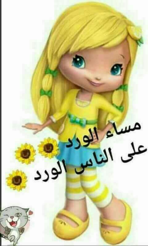 Pin By Nebras Al Zou Ebi On الصباح والمساء Good Morning Arabic Arabic Funny Morning Wish