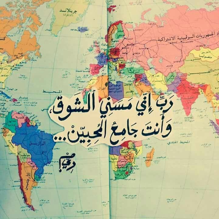 دعاء شوق اهل احباب خاطرة Quotes For Book Lovers Arabic Love Quotes Quotes About Love And Relationships