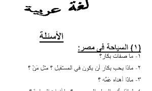 مراجعة اللغة العربية للصف الرابع الابتدائى الترم الاول 2020 Math Math Equations