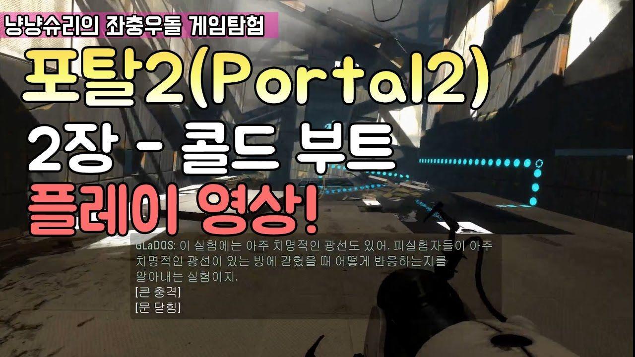 포탈2(portal2)-2장 콜드부트 플레이 영상!