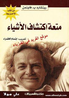Richard Feynman Pdf