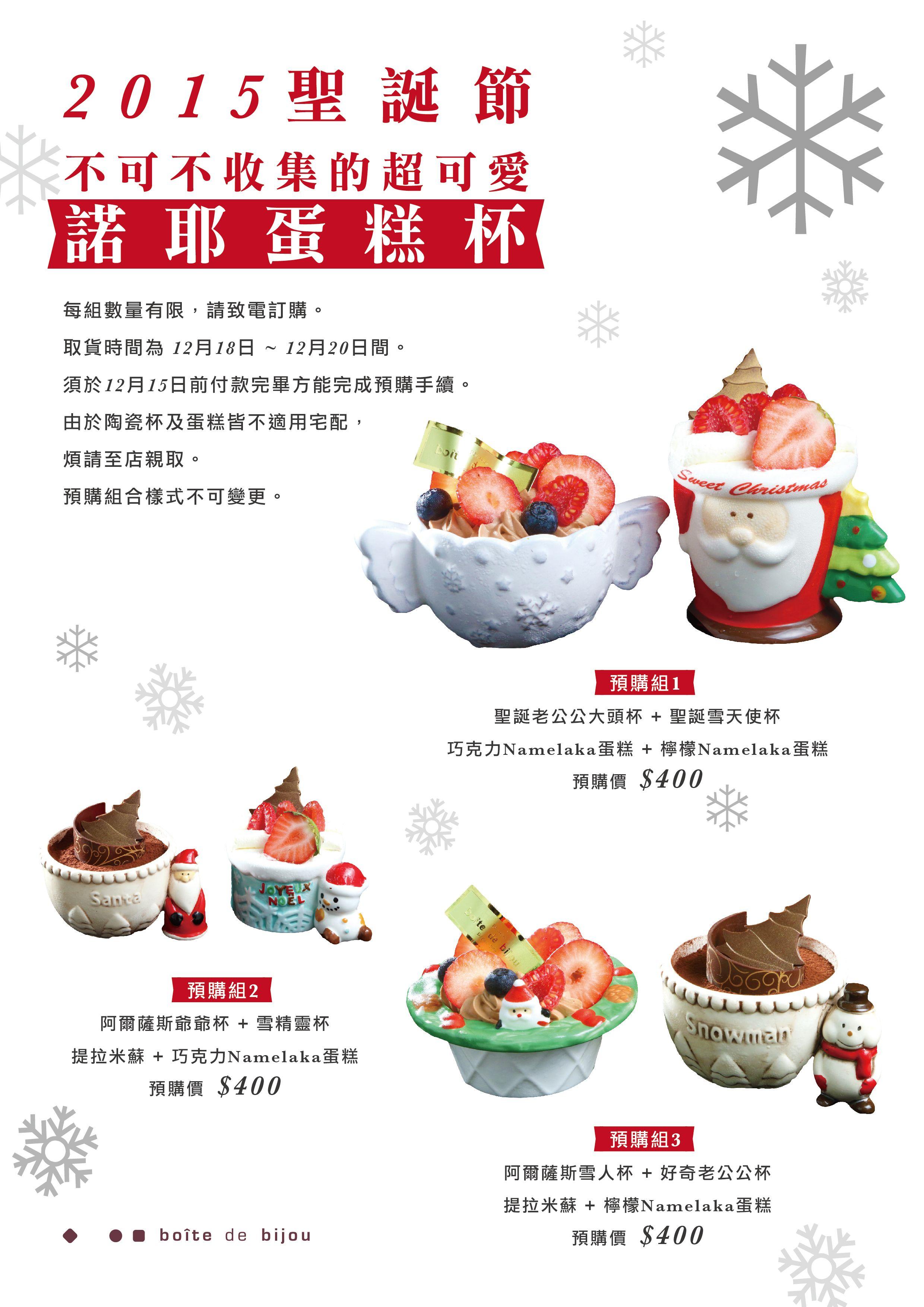 2015聖誕節 不可不收集的超可愛 諾耶蛋糕杯 Boitedebijou Christmas Printable Cup Cakes Cake 珠寶盒法式點心坊 聖誕節 諾耶蛋糕杯 甜點 立牌 Food And Drink Food Tableware