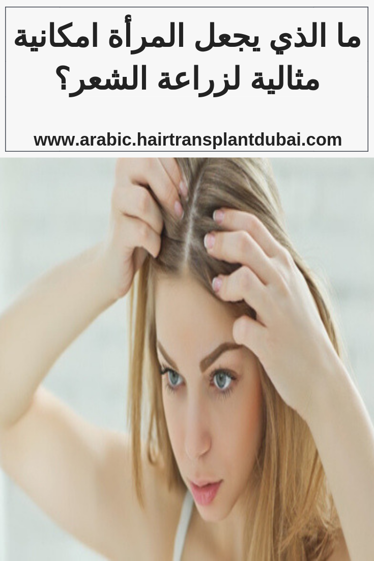 ما الذي يجعل المرأة امكانية مثالية لزراعة الشعر زراعة شعر في دبي Hair Loss Treatment Hair Loss Hair