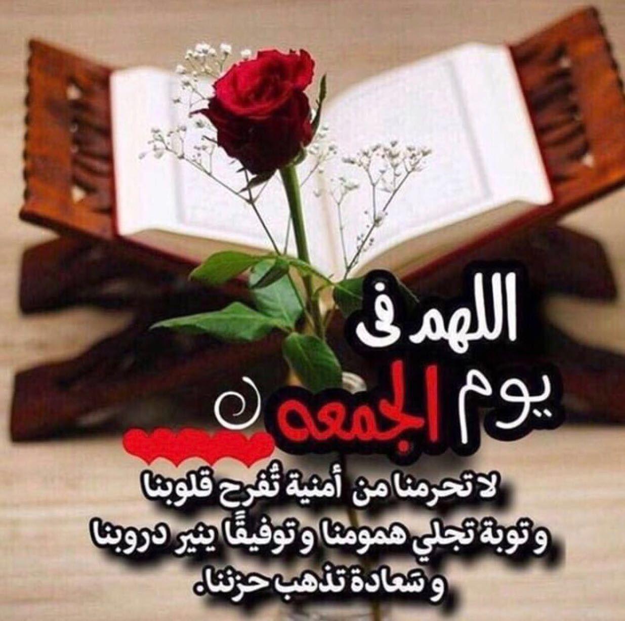 Pin By Mr E Ali On جميل الكلم Its Friday Quotes Jumah Mubarak Blessed Friday