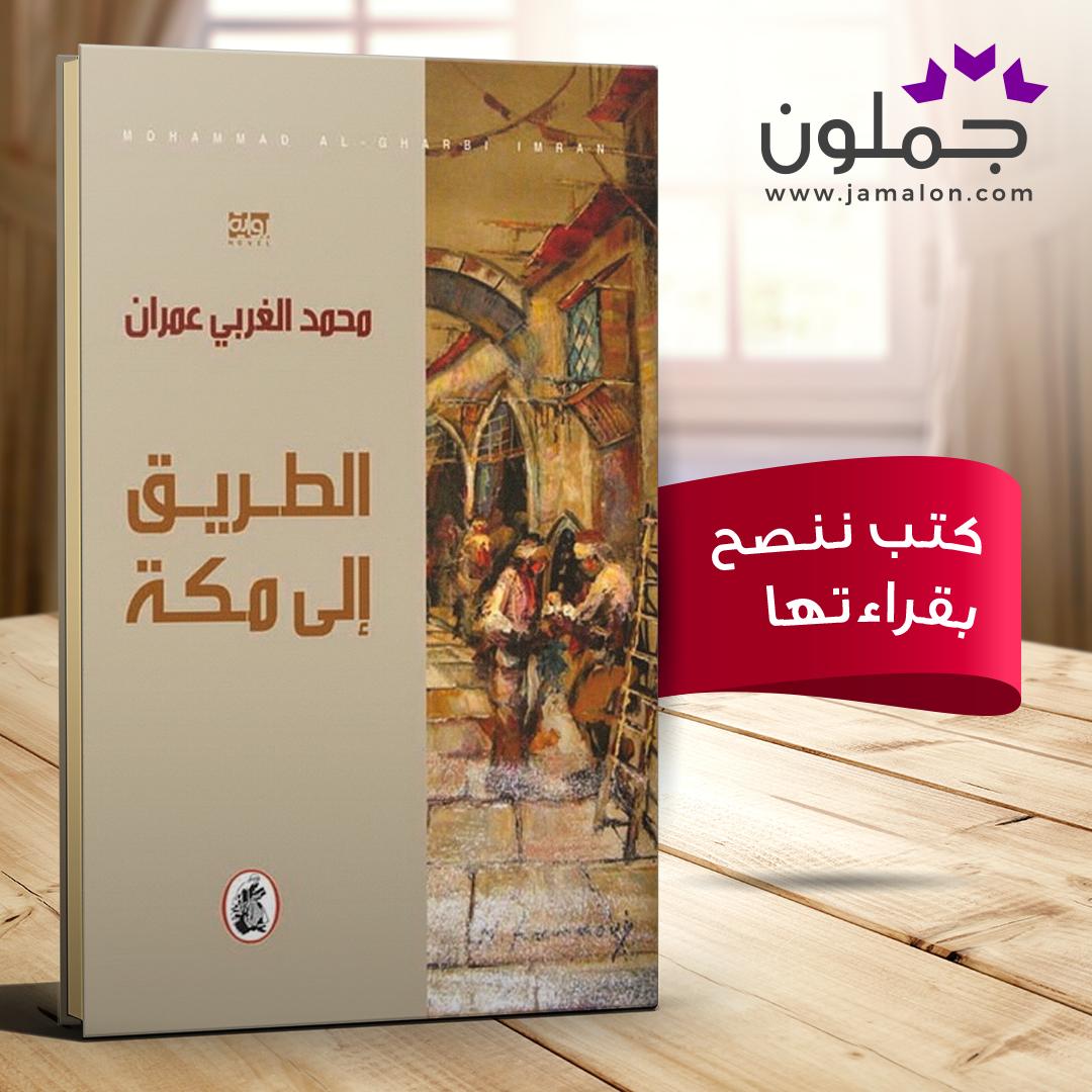 رواية الطريق إلى مكة Book Cover Books Art